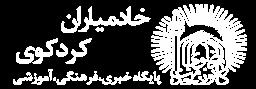 خادمیاران گلستان – شهرستان کردکوی